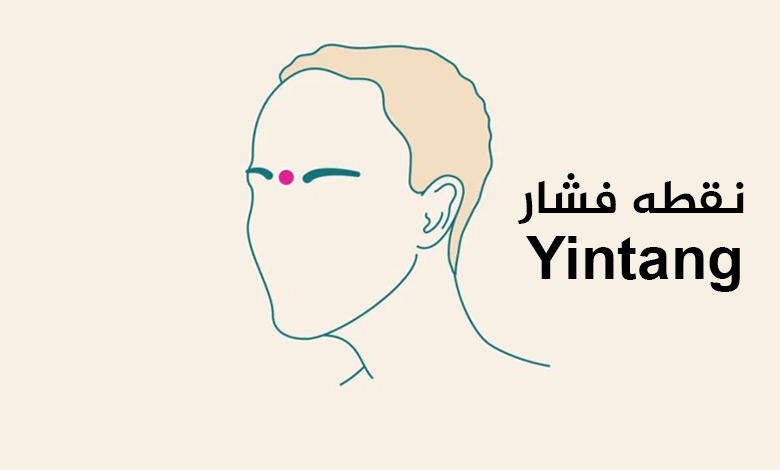 نقطه فشار Yintang